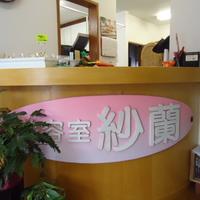 美容室紗蘭の写真