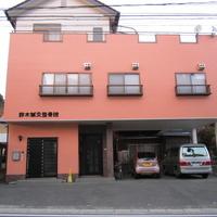 鈴木鍼灸整骨院の写真