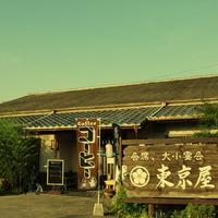 有限会社東京屋の写真