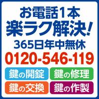 下野市の鍵屋さん『鍵交換 修理 鍵開け』カギ救急24/下野事業所(自治医大・小金井)の写真