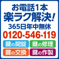 カギ宇都宮市【カギ110番】石井町事業所の写真