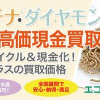 エコプランニング札幌本店の写真