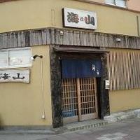居酒屋海山の写真