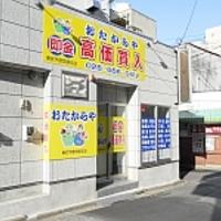 おたからや 東武宇都宮駅前店の写真