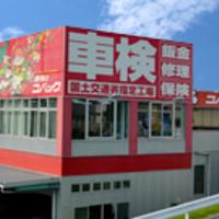 コバック 岡山北店の写真