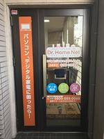 ドクター・ホームネット 福岡博多店の写真