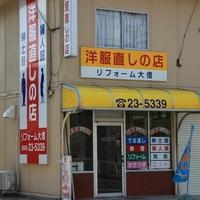 洋服直しの店リフォーム大信の写真