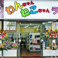 わんちゃんねこちゃんランド川崎店の写真