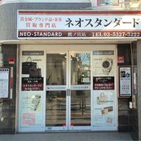 買取専門店ネオスタンダード 鷺ノ宮店の写真