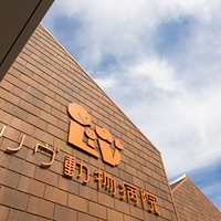 リヴ動物病院の写真