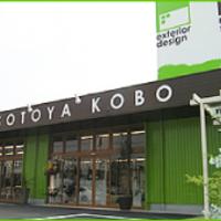 株式会社そとや工房 京都店の写真