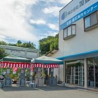 株式会社加登 西宮店の写真