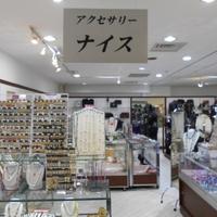 札幌での修理 加工 専門ショップ アクセサリー ナイスの写真