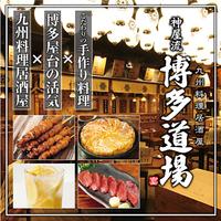 九州料理居酒屋 博多道場 八重洲店の写真
