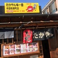 たかやん味一番 半田有楽町店の写真