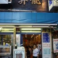 昇龍 PART.1の写真