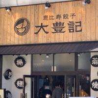 恵比寿餃子 大豊記 芝大門の写真