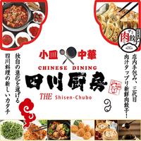 中華ダイニング 四川厨房 横浜西口店の写真