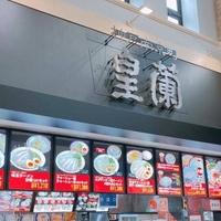 皇蘭 神戸三田プレミアム・アウトレットの写真