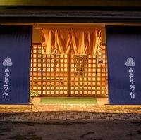 袋田温泉 滝味の宿 豊年万作の写真