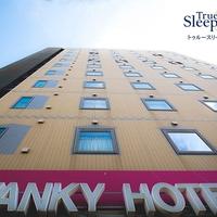 スワンキーホテル・オートモの写真