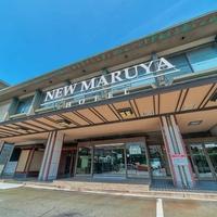 湯快リゾート 片山津温泉 NEW MARUYAホテルの写真