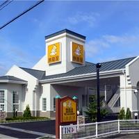 ファミリーロッジ旅籠屋・高松店の写真