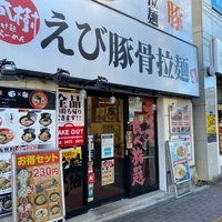 エビ豚骨拉麺 春樹 西大島店の写真