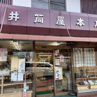 井筒屋 本店の写真
