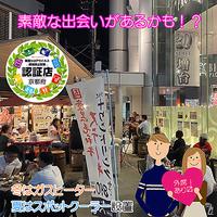 へそ 京都駅前店の写真