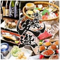 味噌処 友遊  日本酒×個室×名駅の写真