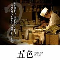 五色 立川南口店の写真