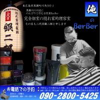 古民家Barber二代目銀二郎の写真