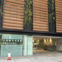 文京総合体育館の写真