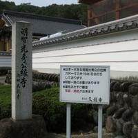 天竜寺の写真