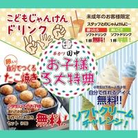 串カツ田中 アメリカ村店の写真