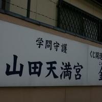 山田天満宮の写真