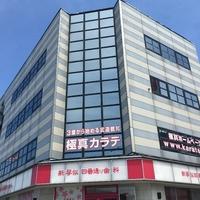 極真会館 北海道支部の写真