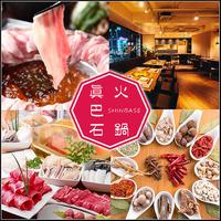 眞巴石-シンバセイ- 薬膳火鍋 しゃぶしゃぶ 上野店の写真