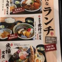 天ぷら海鮮米福 シャミネ松江店の写真