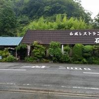 和風レストラン石山の写真