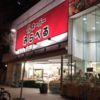 スーパーみらべる 中井店の写真