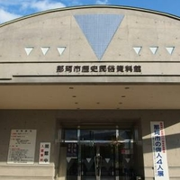 那珂市歴史民俗資料館の写真