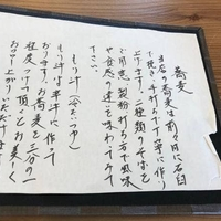 蕎麦専門店 愉庵の写真