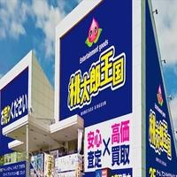 桃太郎王国習志野店の写真