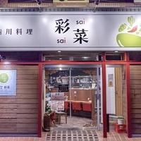 四川料理 彩菜の写真