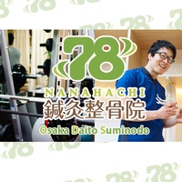 78鍼灸整骨院の写真