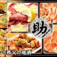 秩父焼肉ホルモン酒場 まる助 西武秩父駅前店の写真