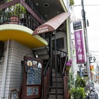 西洋食堂 らせん屋 下井草店の写真