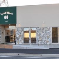 ステーキハウス 蜂 行橋店の写真